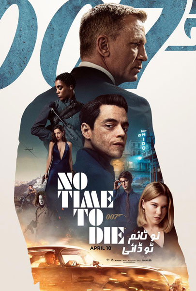 No Time to Die (Dubbed) (2D)